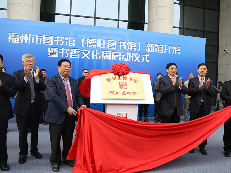 Dewang Library opened officially